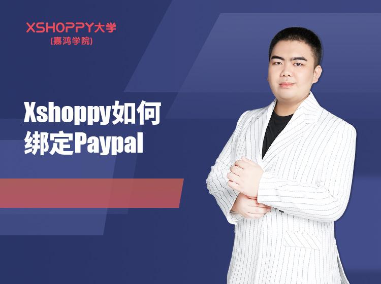 3、XShoppy如何绑定Paypal