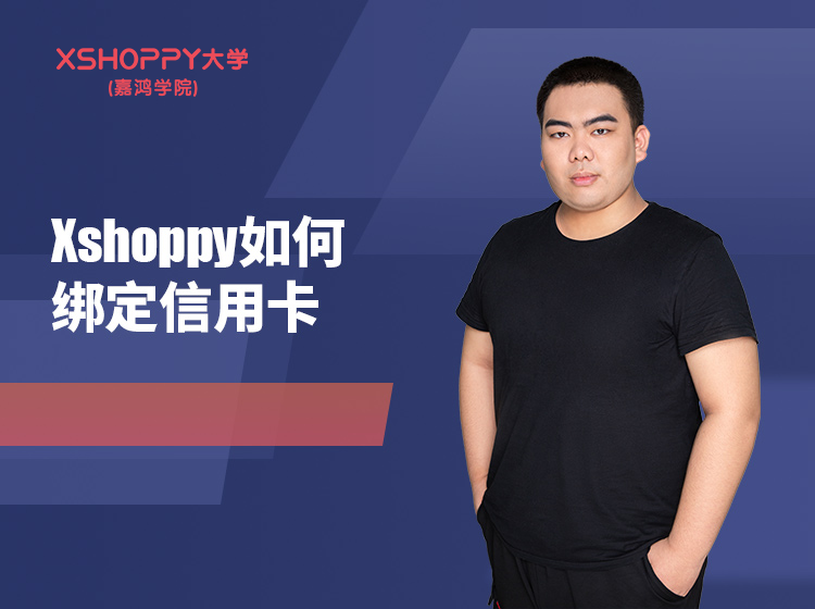 5、XShoppy如何绑定信用卡